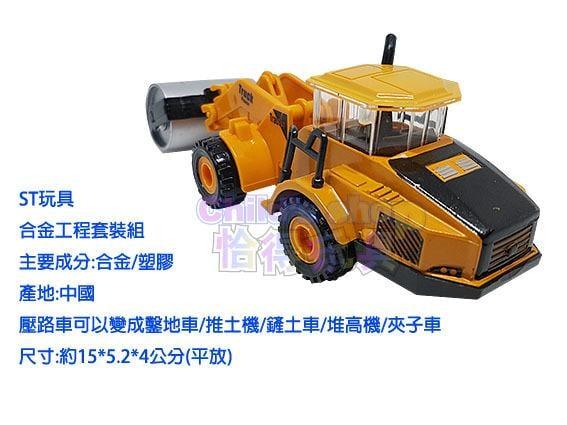 [Child's shop] ST玩具 合金工程套裝組 壓地機 鑿地機 堆高機 推土機 夾子車   露天拍賣