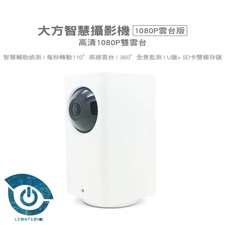 小米 大方智能攝影機 1080P 360度全景監測 移動偵測通報 雙向通話 高速雲臺 USB+SD雙模儲存 - 露天拍賣