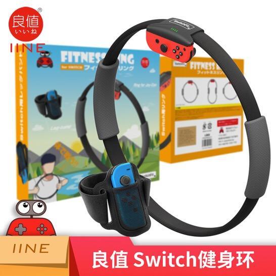 正品良值(iine)適用任天堂Switch健身環 大冒險腿帶NS普拉提圈體感遊戲 NS配件 黑色 - 露天拍賣