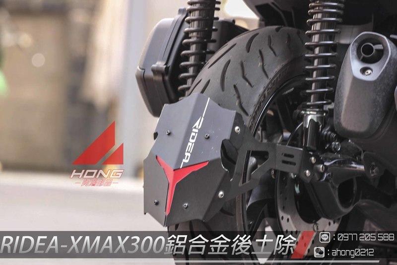 【阿鴻部品】RIDEA XMAX 300 鋁合金後土除 擋水 土除 XMAX300 TMAX 大羊 重車   露天拍賣