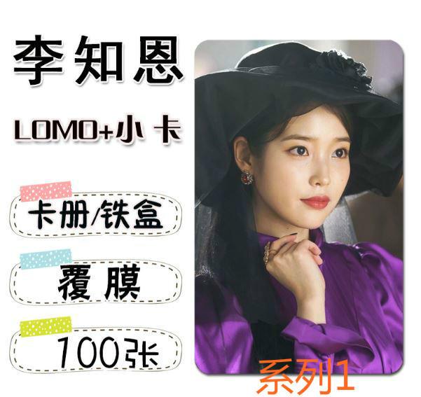 《預購》德魯納酒店 IU 李知恩 小卡100張(送卡冊) | 露天拍賣