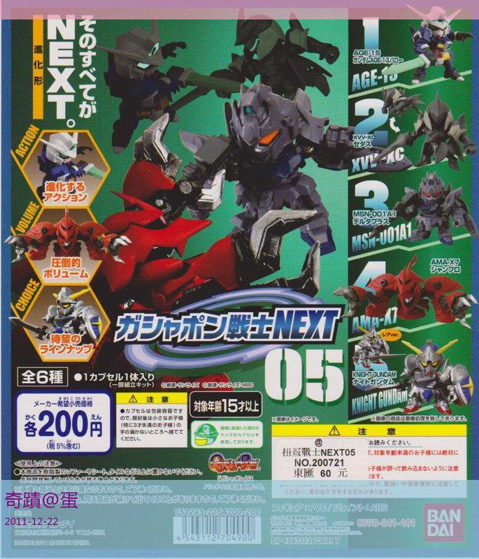 【奇蹟@蛋】BANDAI(轉蛋)SD鋼彈進化形扭蛋戰士NEXT 05 大全6種 整套販售NO.2528 | 露天拍賣