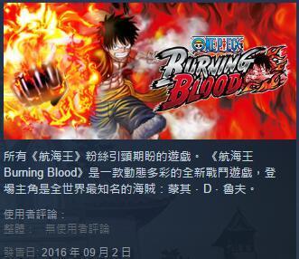 [極速專賣]超商送遊戲Steam航海王PC海賊王:燃血One Piece Burning Blood燃燒熱血 海賊無雙3 - 露天拍賣