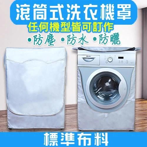 【滾筒式-標準布料】專業訂做 滾筒洗衣機罩 任何機型皆可 洗衣機套 防塵套 防曬套 防水套 定做 - 露天拍賣