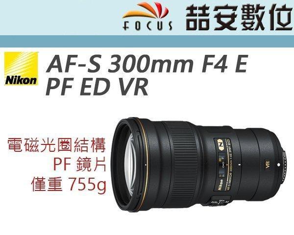 《喆安數位》Nikon AF-S 300MM F4 E PF ED VR 輕巧防手震 PF鏡片 平輸 一年保固 #4 - 露天拍賣