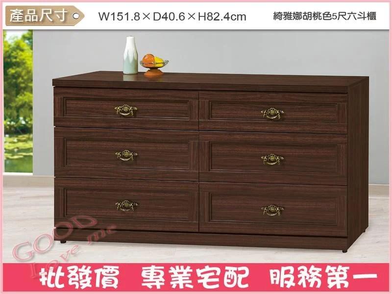 《娜富米家具》SP-232-3 綺雅娜胡桃色5尺六斗櫃~含運價$5700元【雙北市含搬運組裝】 - 露天拍賣