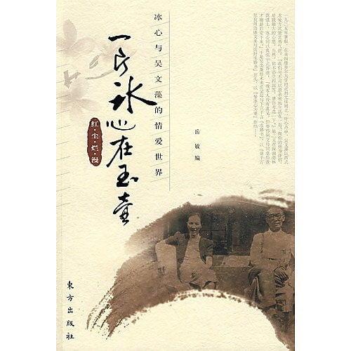 一片冰心在玉壺-冰心與吳文藻的情愛世界 嶽敏 編 2008-4-1 東方出版社 | 露天拍賣