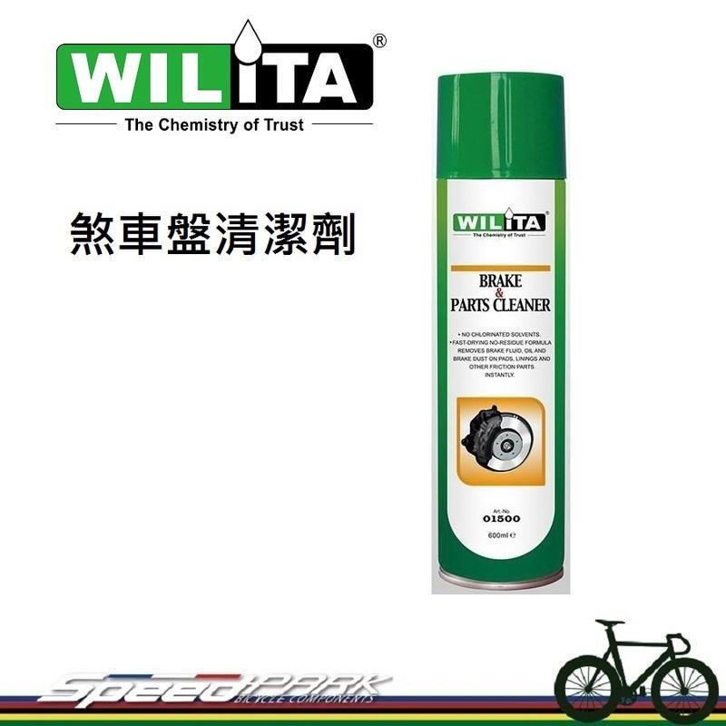 【速度公園】英國 WILITA 威力特 煞車盤清潔劑 各種零件清潔適用 延長壽命   露天拍賣