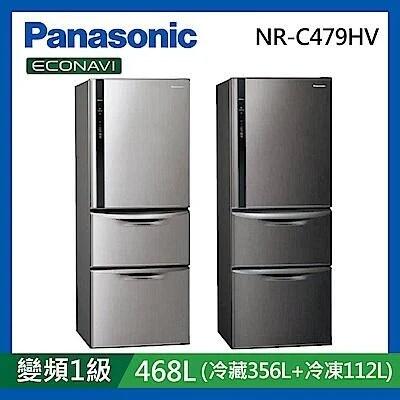 退稅2000 Panasonic 國際牌 468公升變頻三門冰箱 (臺灣製) NR-C479HV 臺灣公司貨 全新未拆封 | 露天拍賣