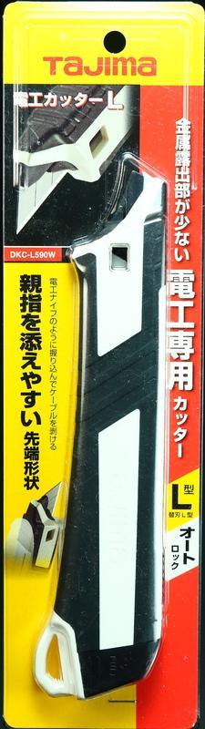 【美德工具】特價中 TAJIMA DKC-L590W 田島專業電工刀兼美工刀 電線.電纜 剝皮用 一刀兩用 - 露天拍賣