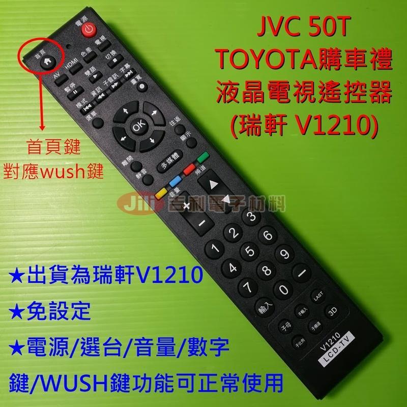 VIZIO瑞軒 (WUSH) V1210 液晶電視遙控器 適用 JVC 50T 50吋 4K (TOYOTA購車禮) - 露天拍賣