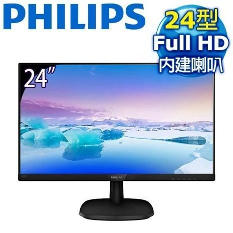 【全臺8號倉】PHILIPS 飛利浦 243V7QDABF 24吋 IPS 喇叭 HDMI 電腦螢幕 液晶顯示器 - 露天拍賣
