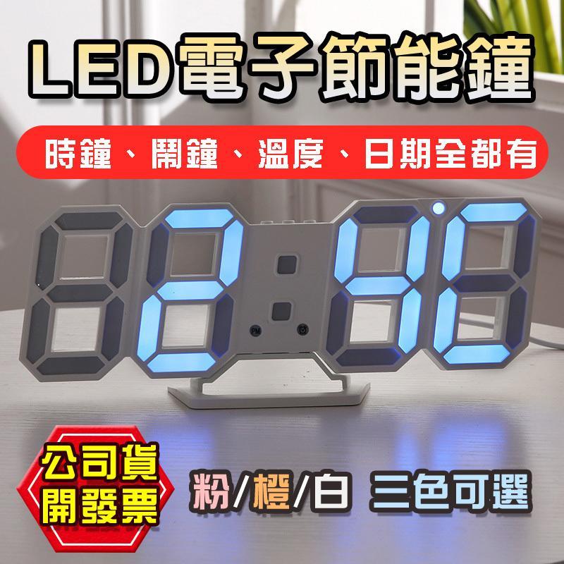 LED數字時鐘 立體電子時鐘 可壁掛 科技電子鐘 數字鐘 光控聰明鐘 日曆 時鐘 LED電子鬧鐘 LED燈 - 露天拍賣