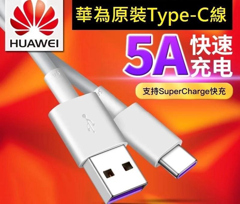 【PTT推薦】華為mate9 原裝數據線 5A快充type-C充電線 傳輸線 閃充 高速快充 - 露天拍賣