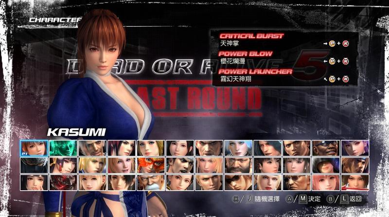 ~里斯特本舖~PC Dead or Alive 5 Last Round 生死格鬥5 中文版 (離線MOD版) | 露天拍賣