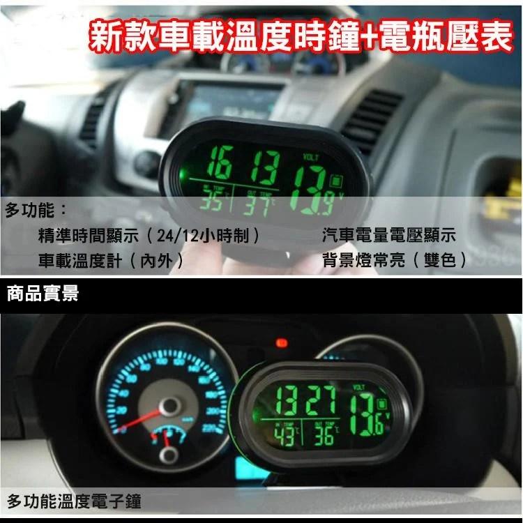 彰化市@多功能車用電壓溫度電子鐘 時間+電壓+溫度+鬧鐘+LED燈 隨時掌握狀況檢測 LCD面板 車內外雙顯示溫度計 ...