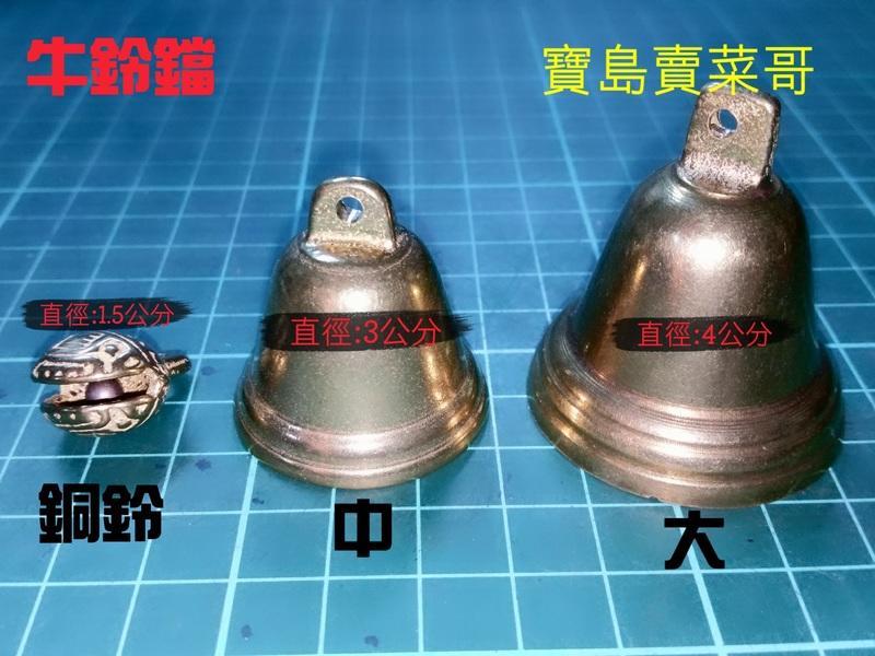 (寶島賣菜哥) 鈴鐺 牛鈴噹 寵物鈴鐺 純銅 鸚鵡鈴鐺 - 露天拍賣