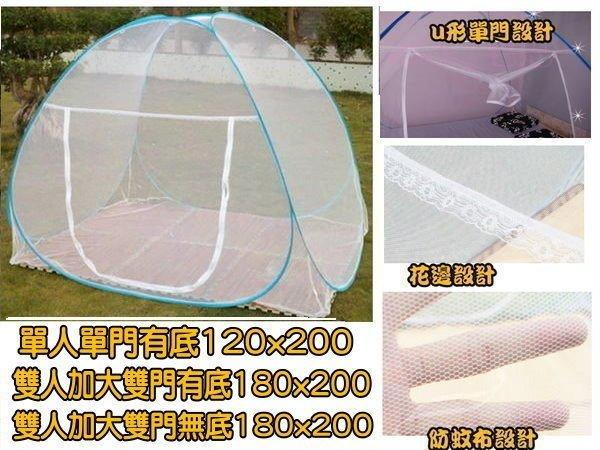 3秒自動彈開式全自動蚊帳/帳篷/無須組裝蒙古包 單人有底/加大 - 露天拍賣