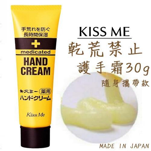☆J-N-K☆ 日本Kiss Me 乾荒禁止保濕護手霜30g - 露天拍賣