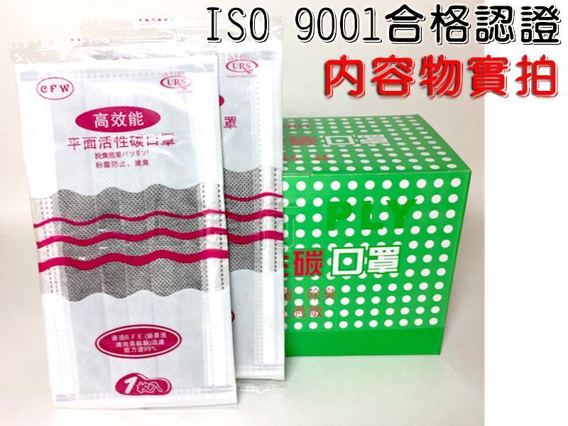 【上通行】臺灣大廠CFW-高效能-活性碳口罩-單包裝1盒50片-ISO-9001認證_6盒超取貨免運_防塵口罩_單包 - 露天拍賣