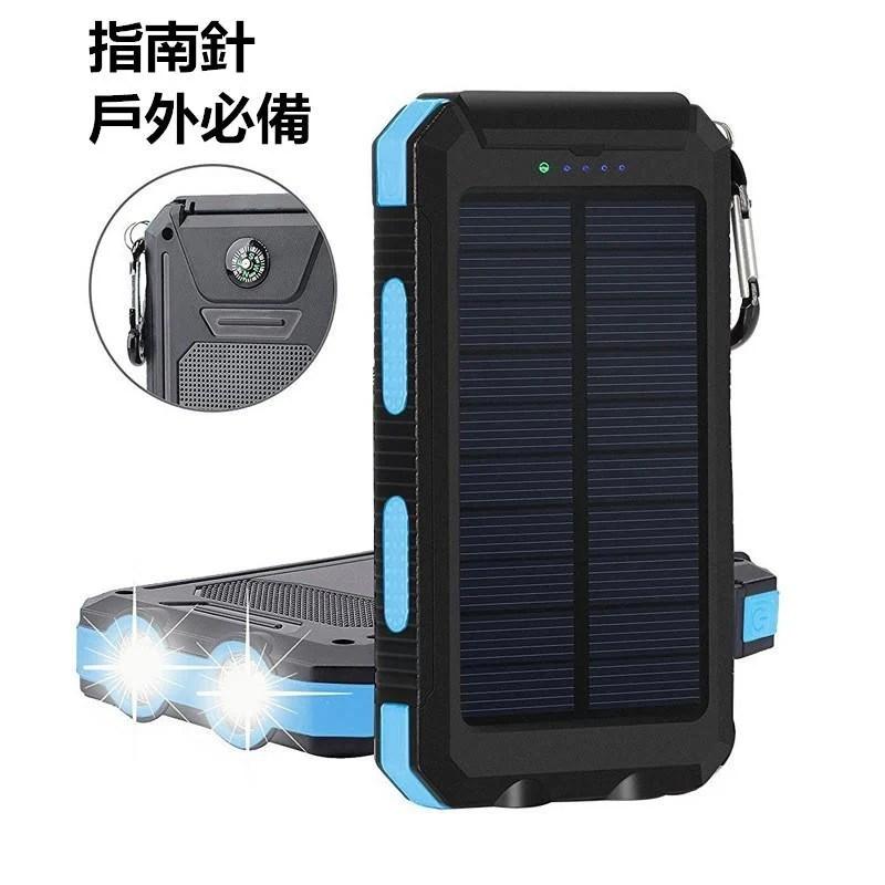 現貨 太陽能行動電源 超強LED燈 戶外行動電源 50000mAh超大容量 快充 高質量 蘋果安卓通用 | 露天拍賣