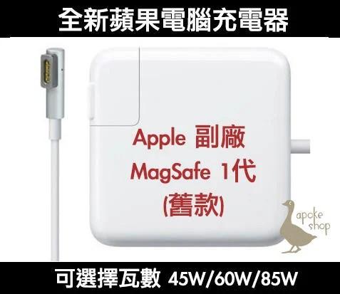 [副廠] 蘋果 充電器 MagSafe 1 60w 85w 45w Apple Macbook 變壓器 電源供應器 原廠 - 露天拍賣