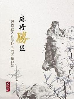 9789868758414【大師圖書零極限-】麻將勝經 - 露天拍賣