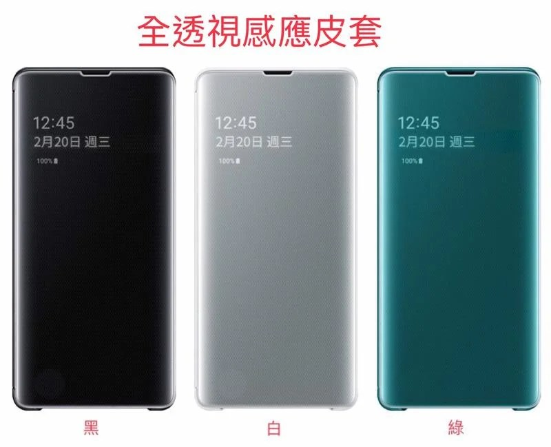 【公司貨】Samsung Galaxy S10 PLUS 6.4吋 Clear View 原廠全透視感應皮套 - 露天拍賣