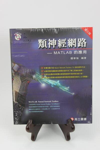 類神經網路 MATLAB的應用 第三版 羅華強 高立 299012 9789864128570 - 露天拍賣