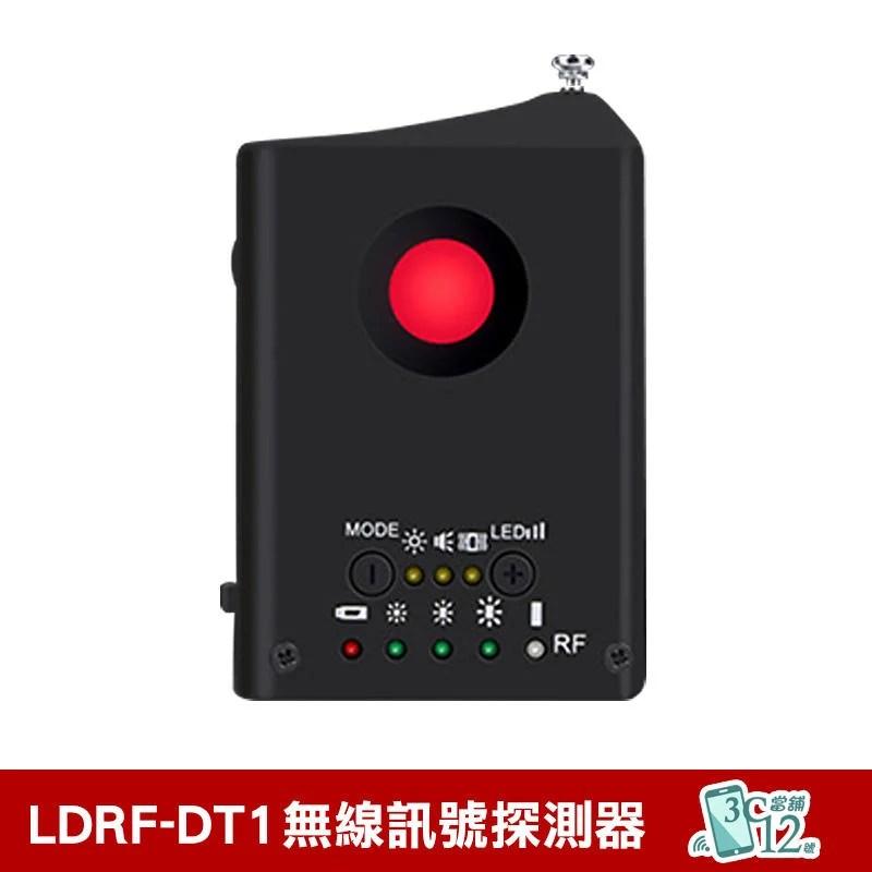 DT1反針孔 防竊聽 反針孔偵測 防偷聽偵測鏡頭 反偷拍偵測器 反竊聽 信號探測器 針孔偵測 - 露天拍賣