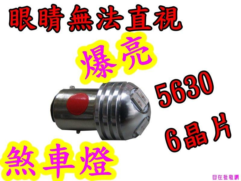 【自在批發網】6W 超極爆亮 SMD LED 1157規格 5630 超強紅光 方向燈泡 煞車燈 方向燈 工廠直營 外銷日本暢銷品 ...