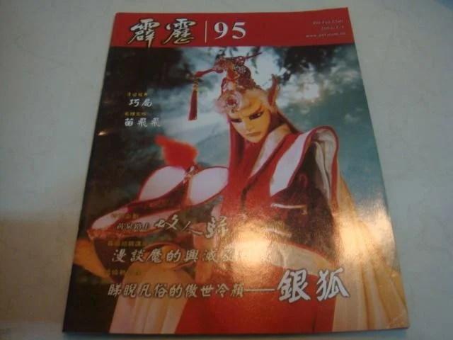 霹靂會第95期月刊(青陽子) - 露天拍賣
