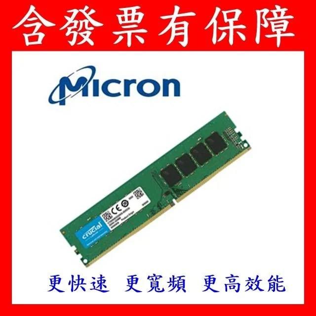 含發票有保障~桌上型~ 美光 創見 8G 16G 32G DDR4 2666 3200 8GB 16GB 32GB記憶體   露天拍賣