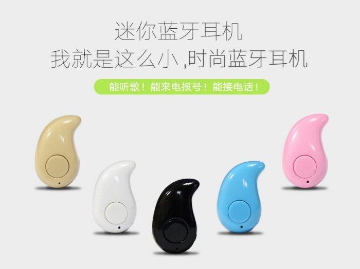S530 藍芽耳機 2017年版 4.0 小水滴 隱形藍牙 聽音樂 講電話 不挑色 隨機出 特務藍芽耳機   露天拍賣