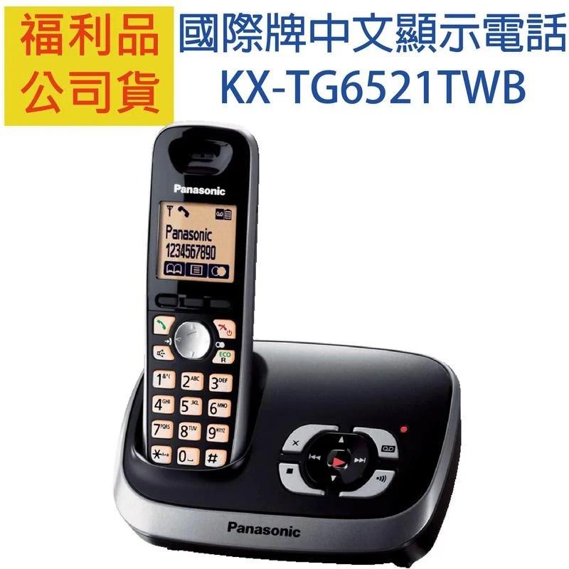 (福利品公司貨)Panasonic國際牌中文顯示數位電話機 KX-TG6521TWB - 露天拍賣