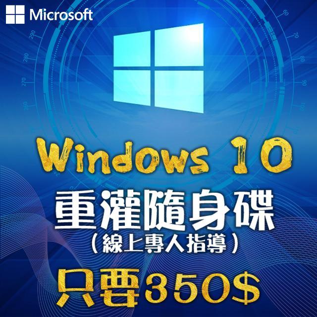 24小時出貨】 Windows 重灌隨身碟 Windows 10 7 Office (請注意您需要的版本) - 露天拍賣