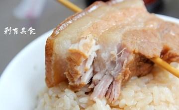 [彰化] 早餐就吃軟嫩Q彈爌肉的 泉爌肉飯