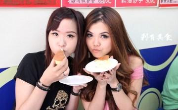 [試吃會] 甜與鹹的絕妙組合 第11次剎有其食試吃會 老王的店×楓葉餅鋪