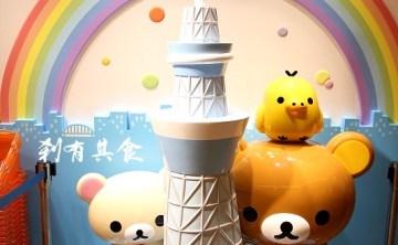 [日本] 世界第二高的東京新地標 晴空塔SKY TREE +超可愛豹紋東京香蕉+懶懶熊專賣店