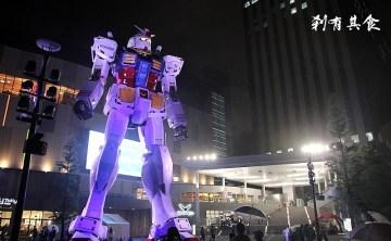 [東京/台場] 2012台場新商場之鋼彈我來啦~  ダイバーシティ東京プラザ (DiverCity Tokyo Plaza)