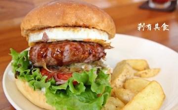[台中早午餐] 田樂 for farm Burger@網友推薦好吃日式風味漢堡
