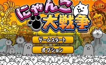 [免費App] 殺時間好玩 萌到不行的塔防遊戲 Battle Cats / にゃんこ大戰爭 (iOS/Android)