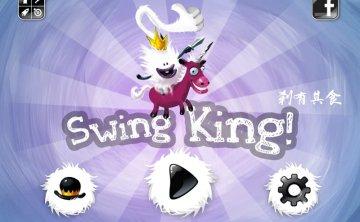 [限時免費APP] 毛茸茸的可愛益智小遊戲 Swing King (iOS)