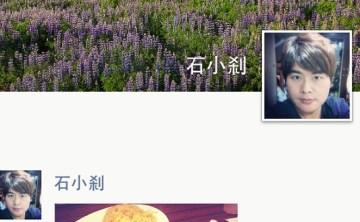 [免費APP] 全民女神阿喜也愛用 輕鬆跟朋友分享生活點滴的 WeChat (iOS/Android)