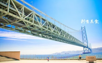 [關西。神戶] 世界上最長的跨海吊橋 明石海峽大橋