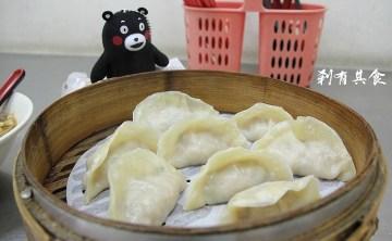 [台中] 一品蒸餃 @皮薄汁啾西的正統北方口味40年老店