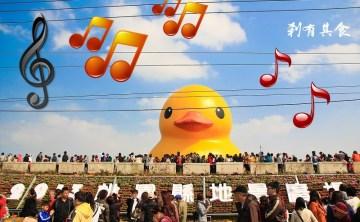 [桃園旅遊] 黃色小鴨去桃園 @新屋鄉搶先報 (高鐵接駁攻略)