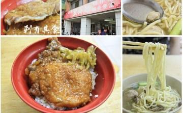 [彰化美食] 黑肉麵 @ 排骨飯超好吃 孔廟前的六十年老店