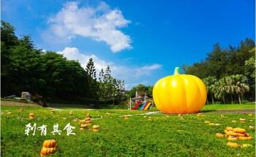香格里拉樂園 | 苗栗景點  魔瓜藝術嘉年華 南瓜主題好特別 還有南瓜美食(樂園篇/美食篇)