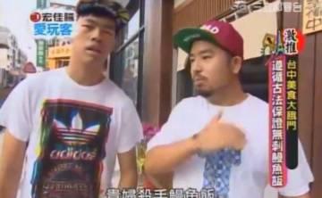 [美食] 2014/08/06 愛玩客 台中美食大餓門 (阿達小蝦)